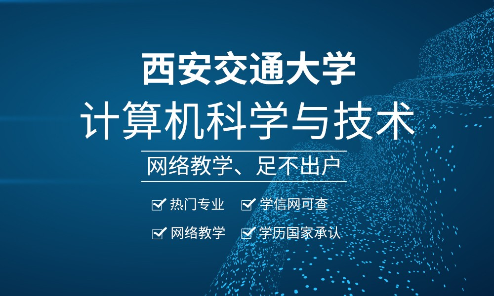 西安交大计算机科学与技术专业