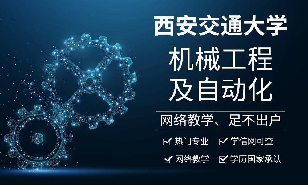 西安交大机械工程及自动化专业