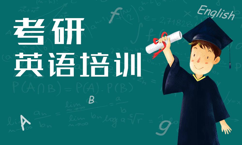广州中博考研英语培训班