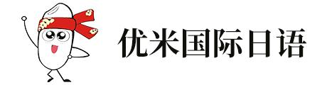 深圳优米国际日语&英语Logo
