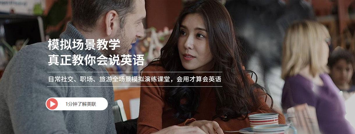 深圳美联英语