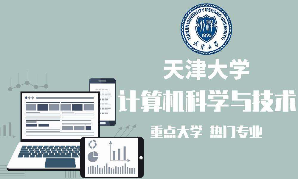 天津大学计算机科学与技术专业