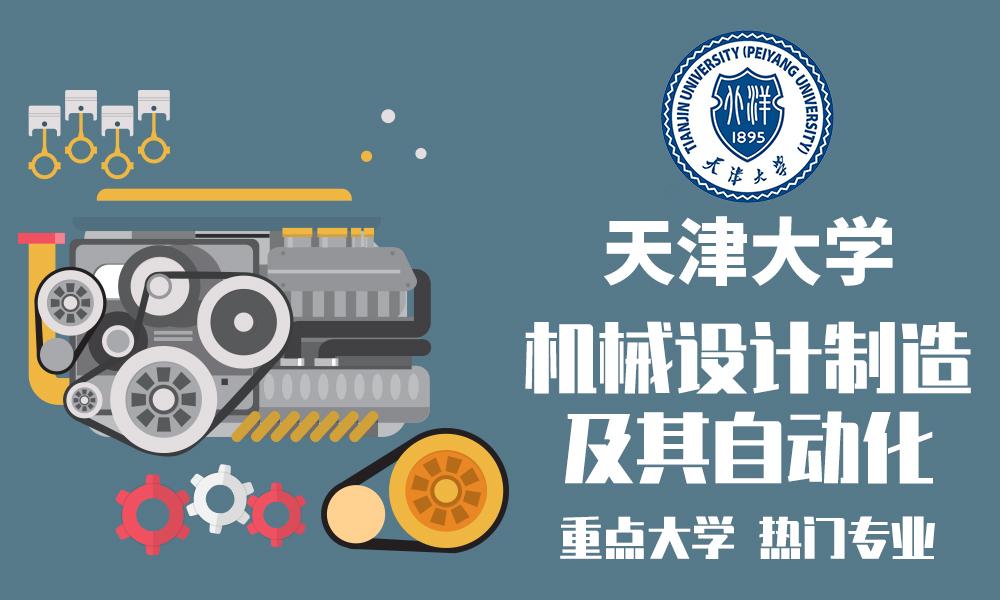 天津大学机械设计制造及其自动化专业