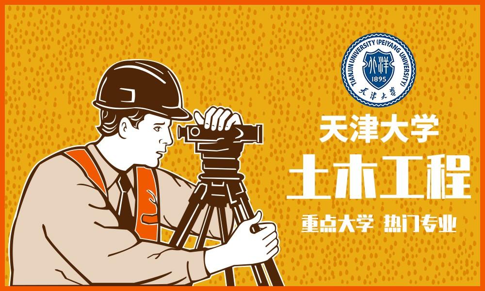 天津大学土木工程专业