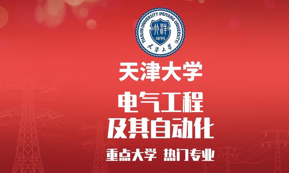 天津大学电气工程及其自动化专业