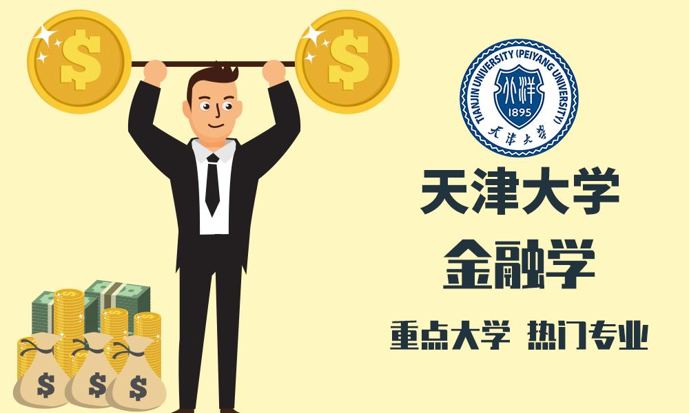 天津大学金融学专业
