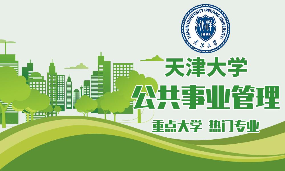 天津大学公共事业管理专业