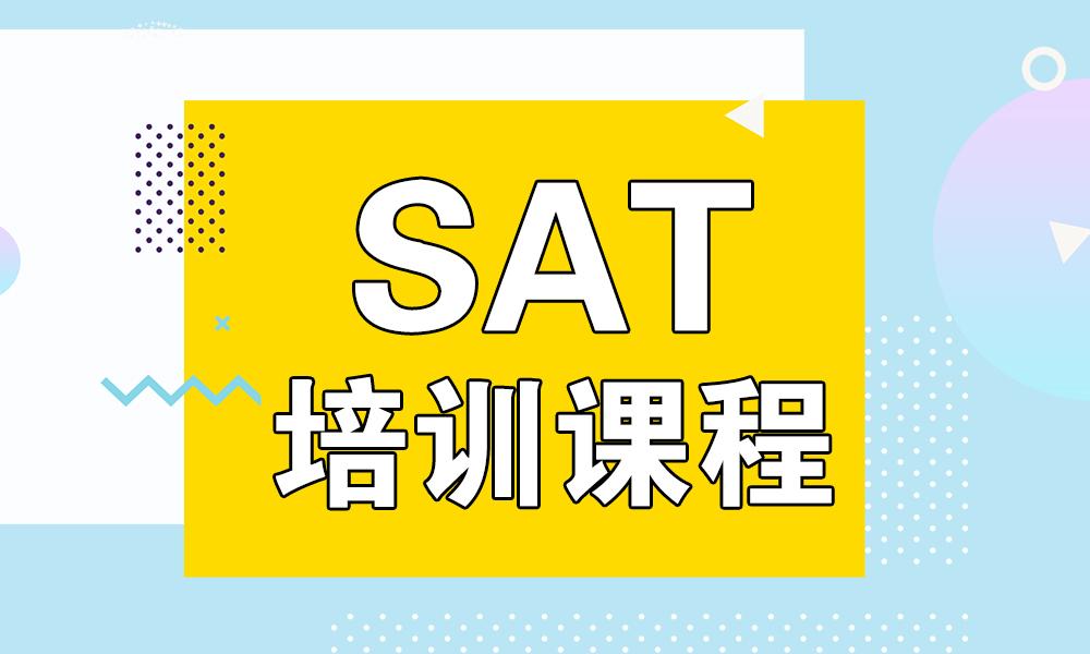 深圳环球SAT培训课程