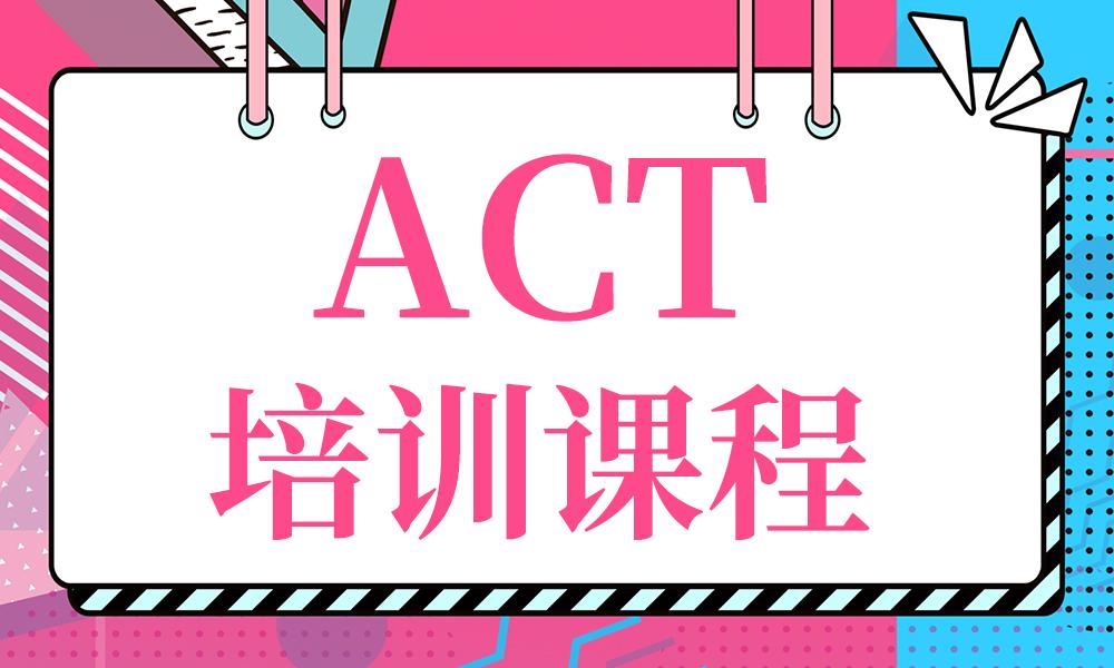 深圳环球ACT培训课程