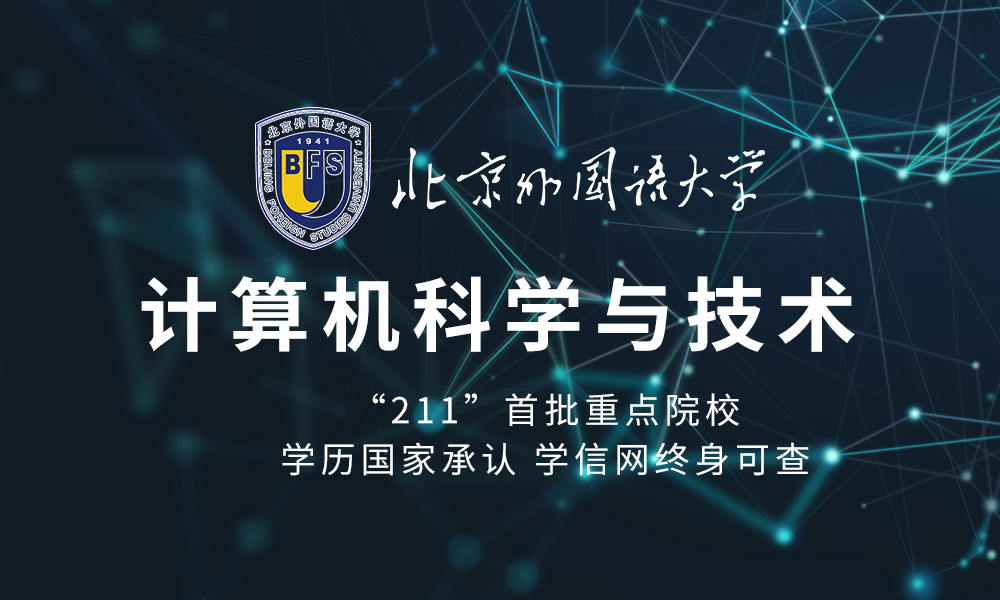 北京外国语计算机科学与技术专业