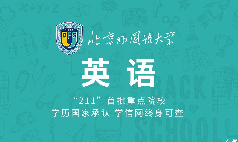 北京外国语英语专业