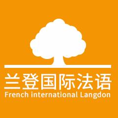 深圳兰登国际法语
