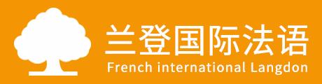 深圳兰登国际法语Logo