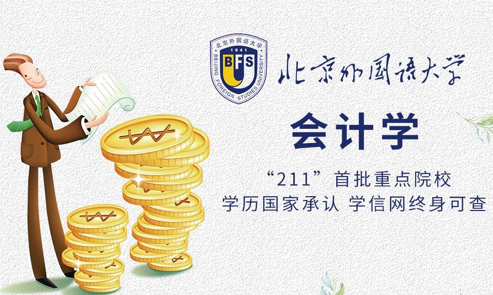 北京外国语大学会计学