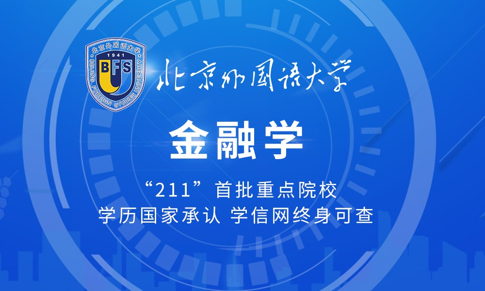 北京外国语大学金融学