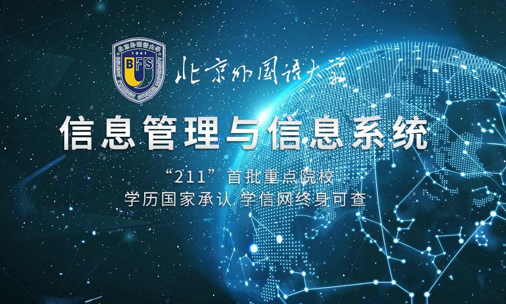 北京外国语大学信息管理与信息系统