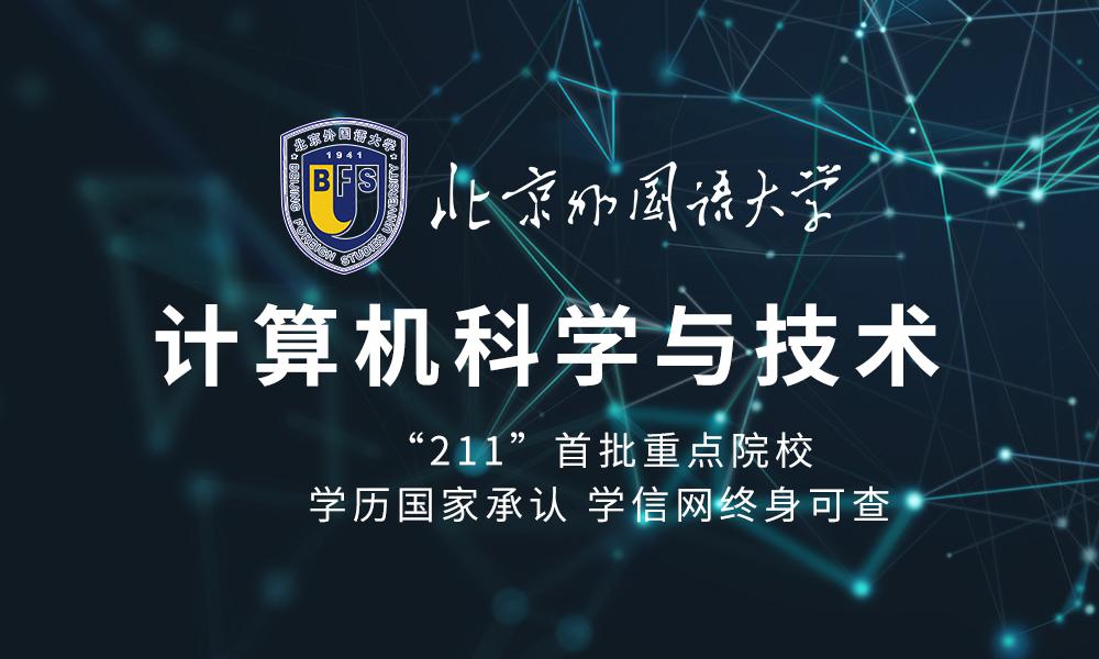 北京外国语大学计算机科学与技术
