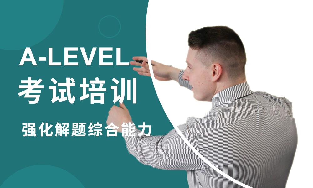 深圳新通A-Level培训课程