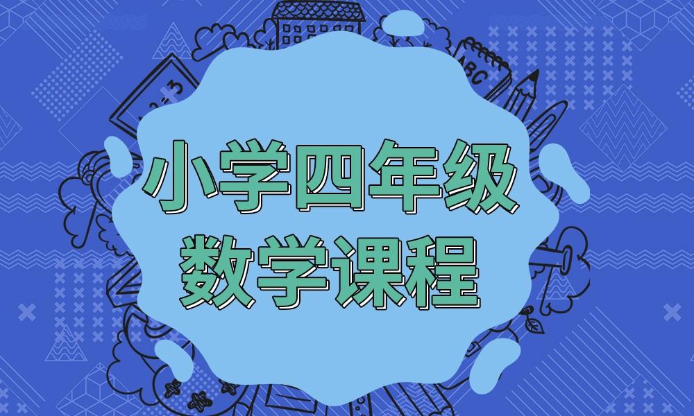 广州卓越小学四年级数学课程