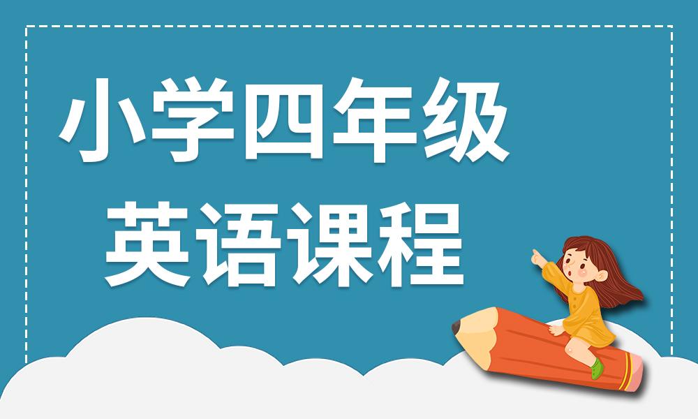 广州卓越小学四年级英语课程