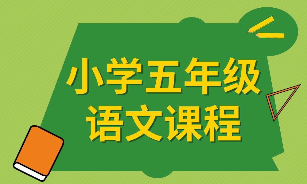 广州卓越小学五年级语文课程