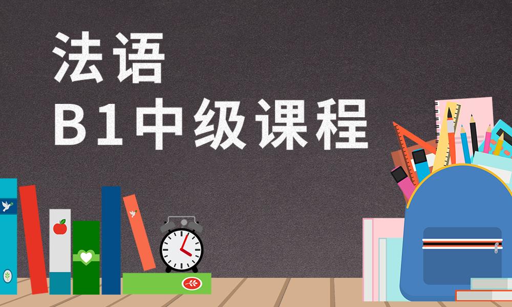 深圳兰登B1中级课程