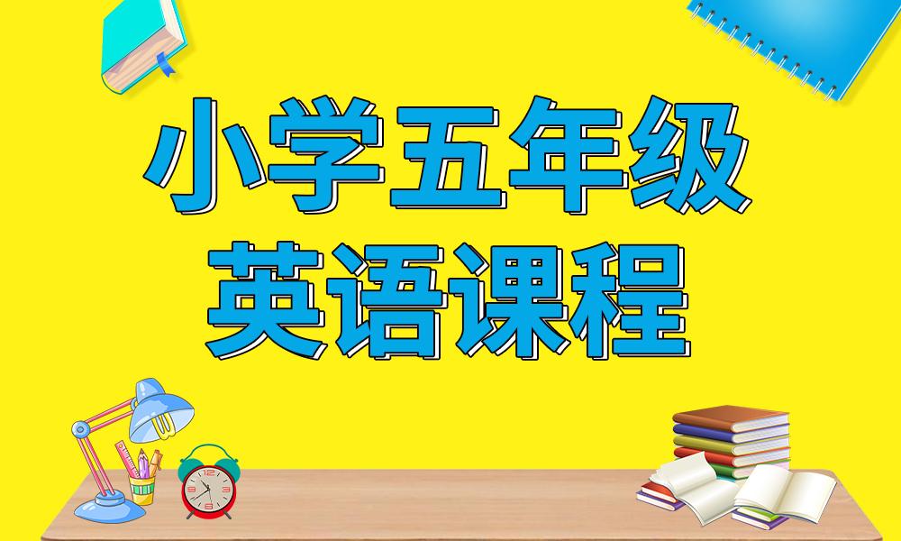 广州卓越小学五年级英语课程
