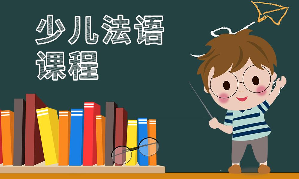 深圳兰登少儿法语课程