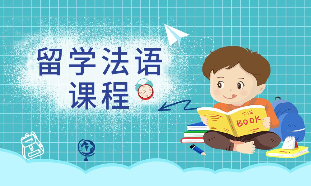深圳兰登留学法语课程