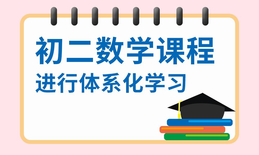 广州卓越初二数学课程