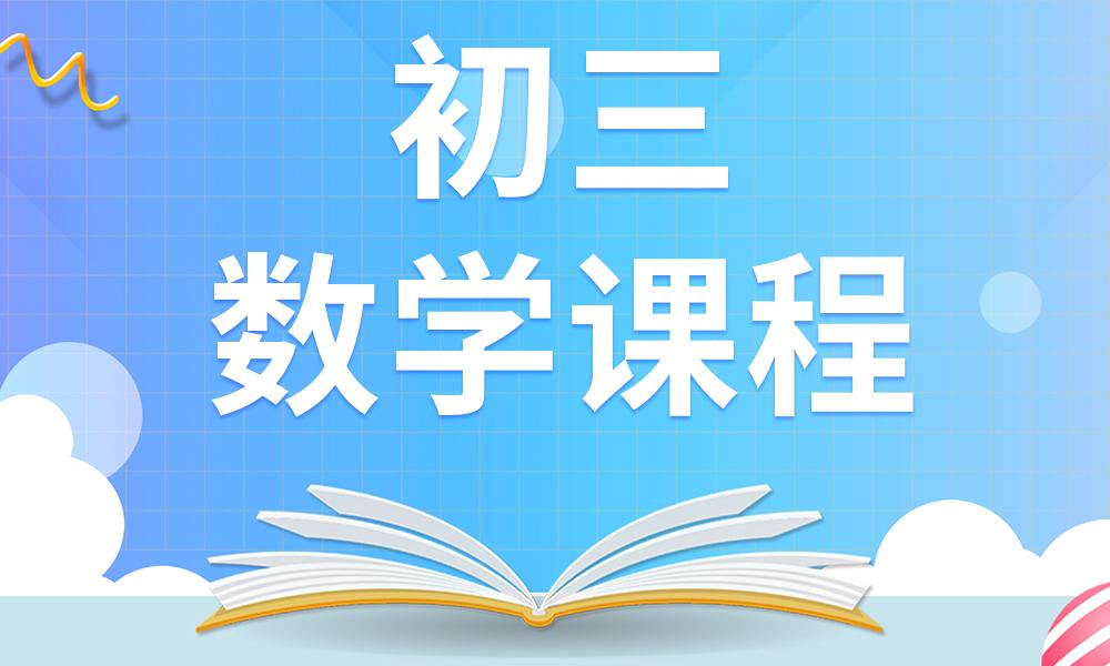 广州卓越初三数学课程