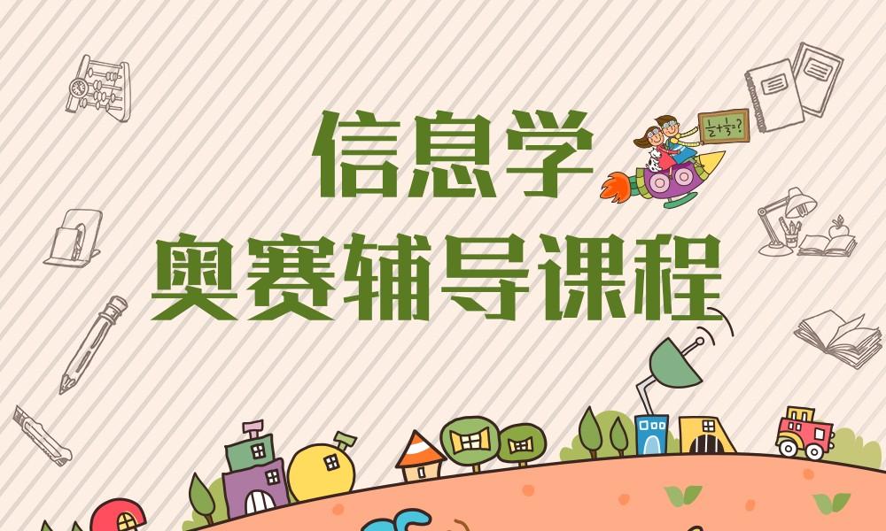 广州童程童美信息学奥赛编程课程