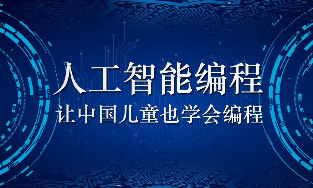 广州童程童美人工智能编程课程