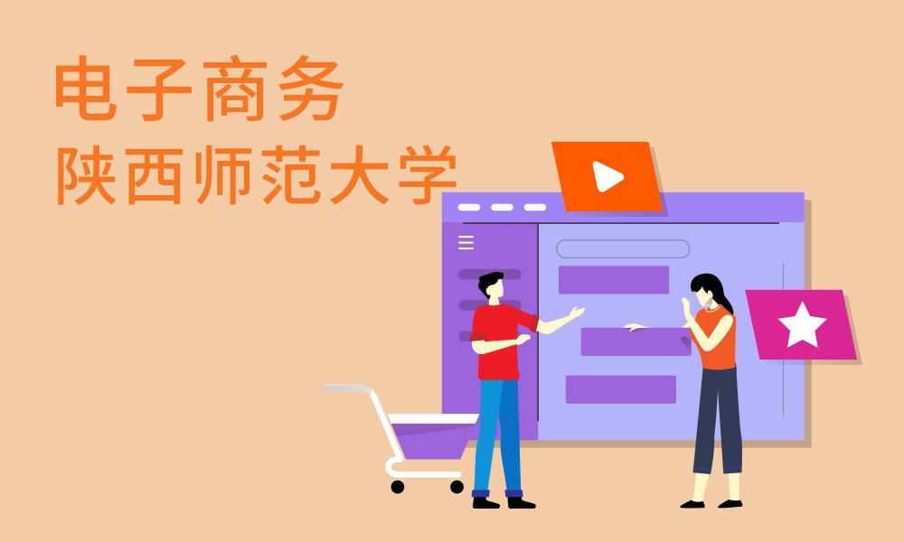 陕西师范大学电子商务专业