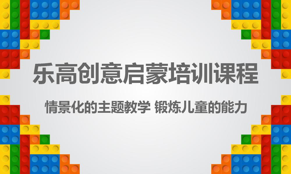 广州童程童美乐高创意启蒙课程