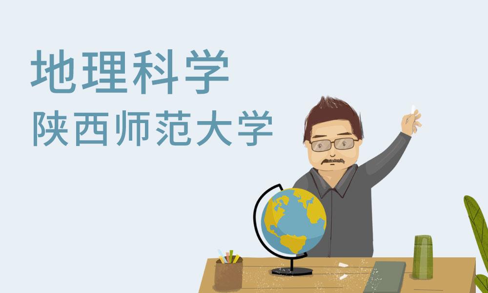 陕西师范大学地理科学专业