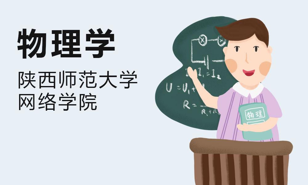陕西师范大学物理学专业