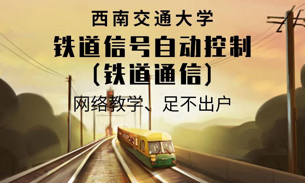 西南交大铁道信号自动控制专业(铁道通信)