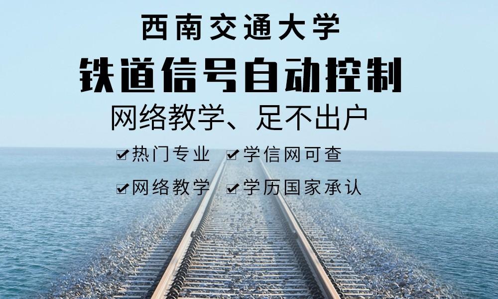 西南交大铁道信号自动控制