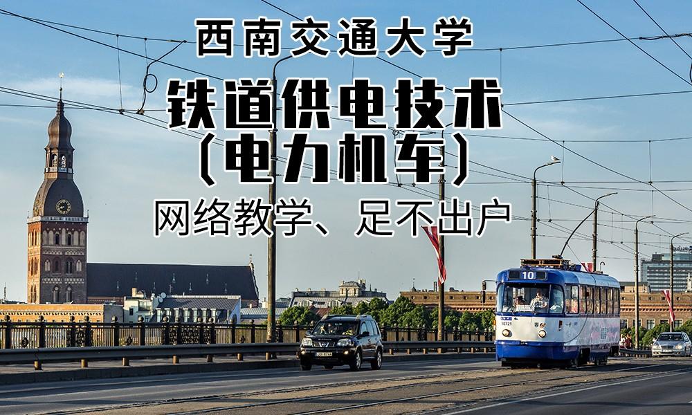 西南交大铁道供电技术(电力机车)