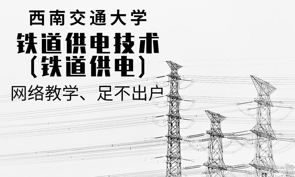 西南交大铁道供电技术(铁道供电)