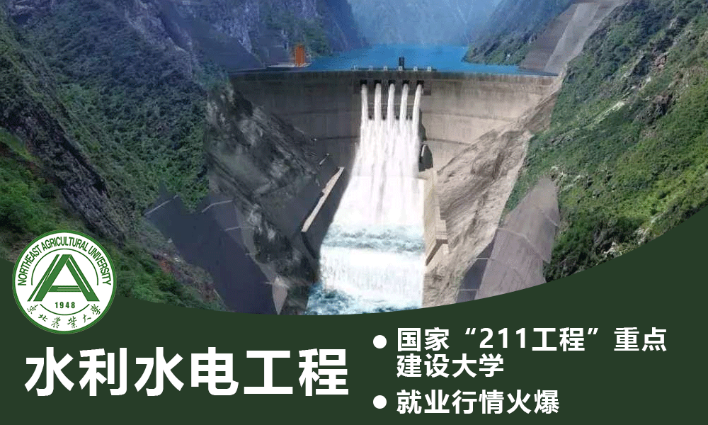 东北农业大学农业水利工程专业