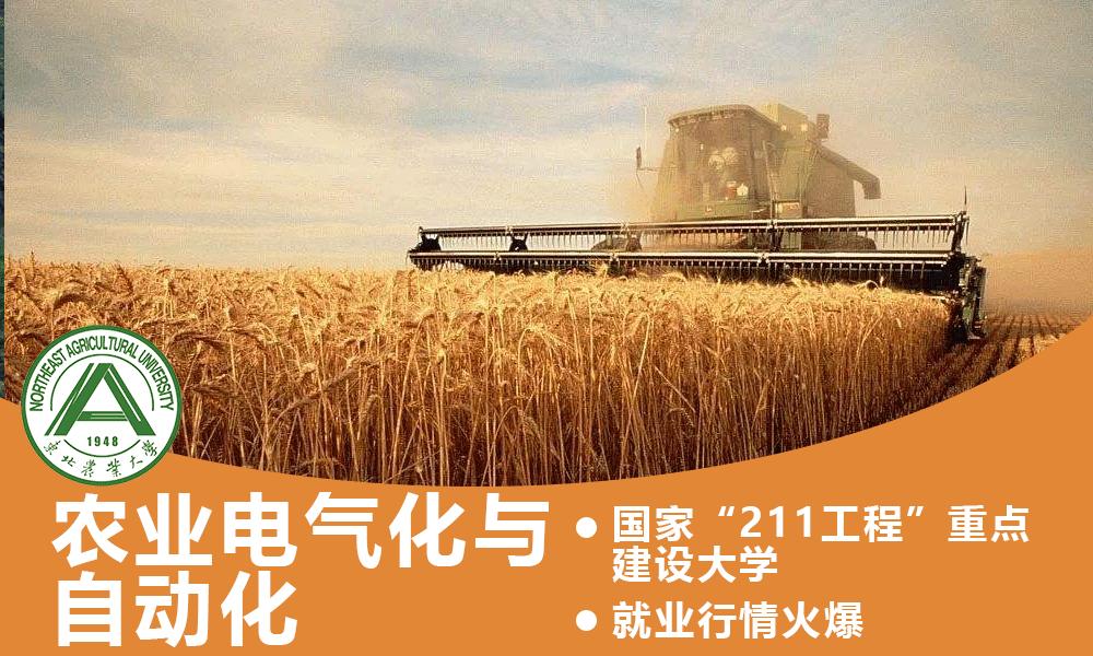 东北农业大学农业电气化与自动化专业