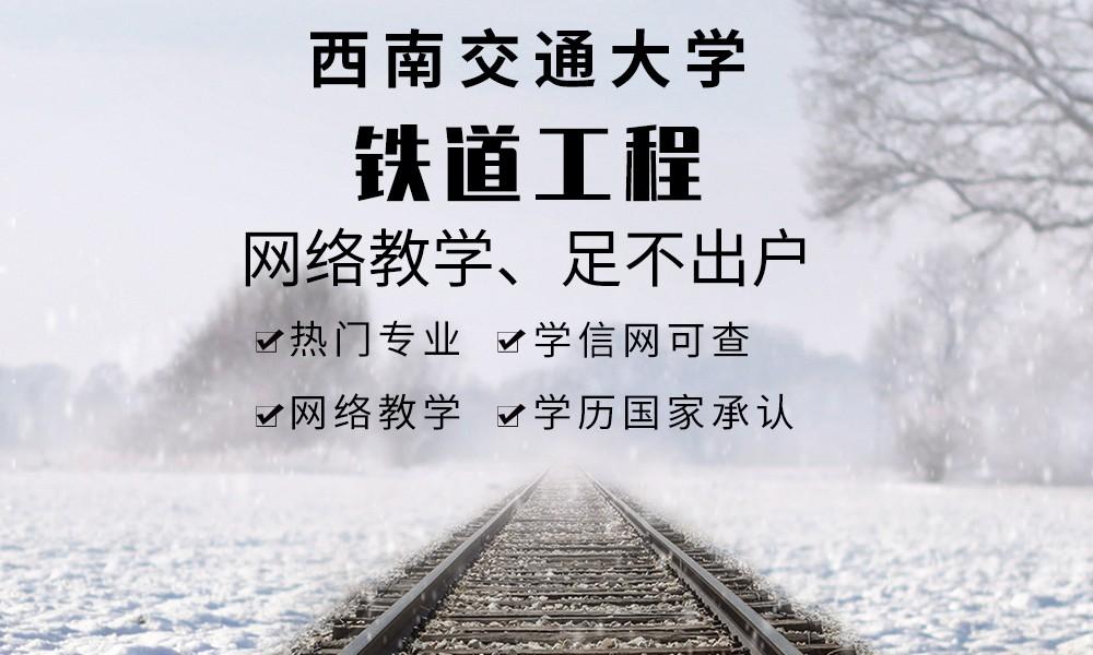 西南交大铁道工程专业