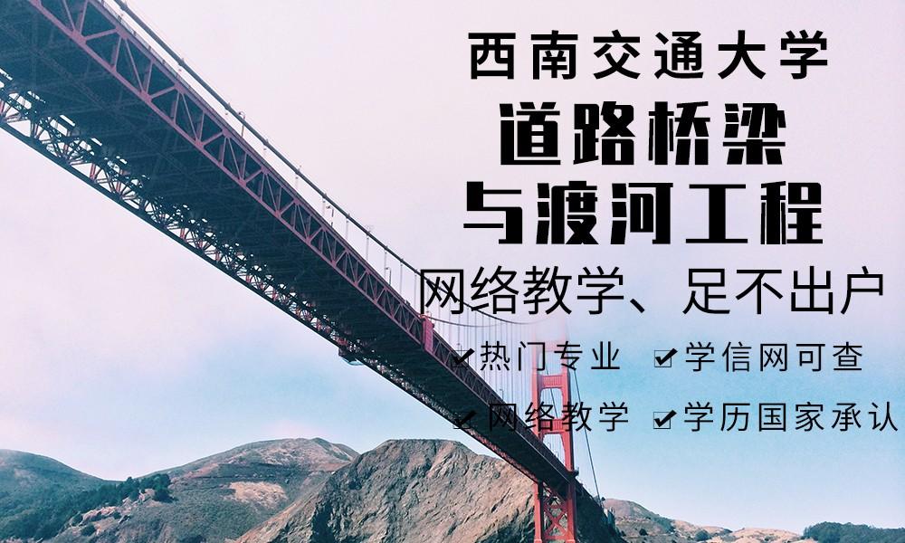 道路桥梁与渡河工程