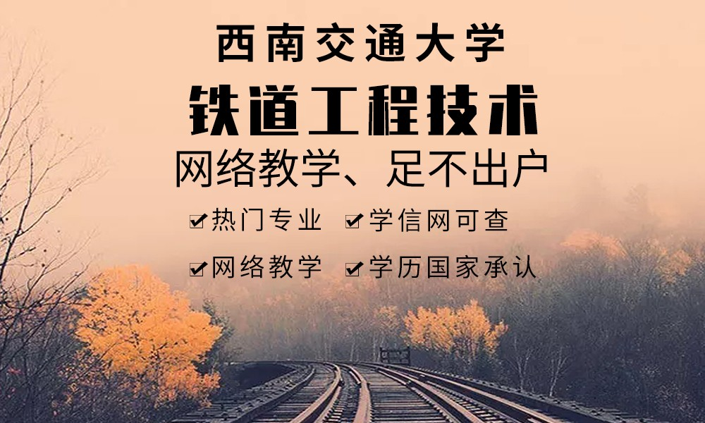 交大《铁道工程技术》网络专科