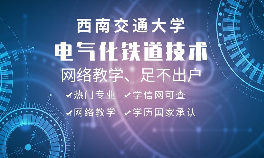 交大《电气化铁道技术》网络专科