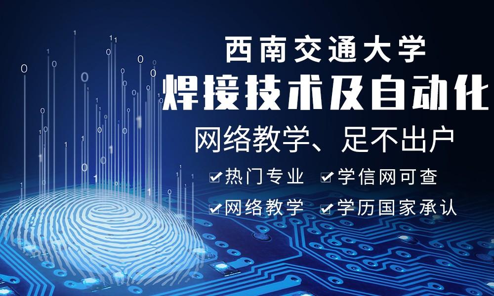 交大《焊接技术及自动化》网络专科