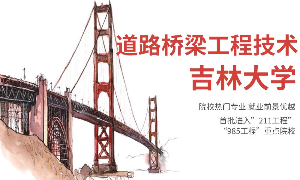 吉林大学道路桥梁工程技术专业
