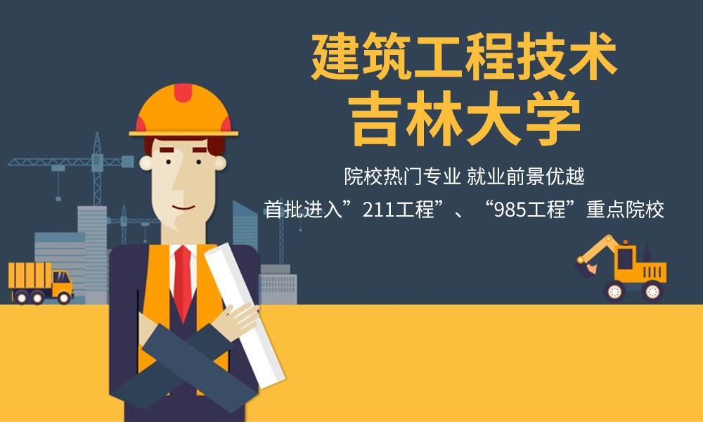 吉林大学建筑工程技术专业
